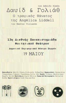 La trágica muerte de Angélica Liddell